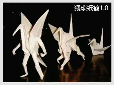 猥琐纸鹤 如何训养