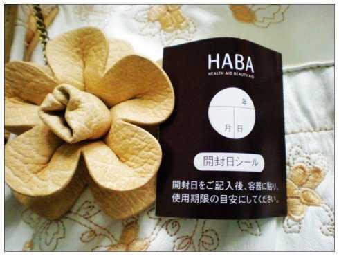 小日本的东西果然精致———haba美白美容液 日中用美白美容液