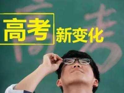 高考什么时候开始 广东高考改革实施时间