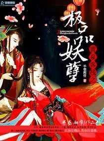 hello我的福晋 超级演说家叶紫涵 极品妖孽十三宫