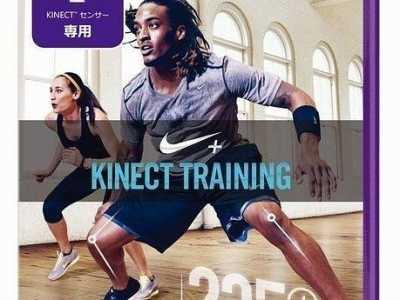 其实不一定去健身房Nike+Kinect训练 nike本部健身房