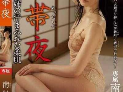 竹内のぞみ 热带夜系列的番号封面女优简介合集