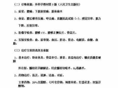 luonan www.qingren77.com 腰间盘突出打针