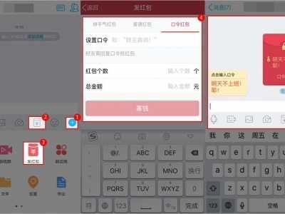 手机QQ口令红包怎幺玩 qq红包怎幺用