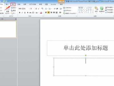 PPT幻灯片如何制作欢迎标语横幅 欢迎横幅标语