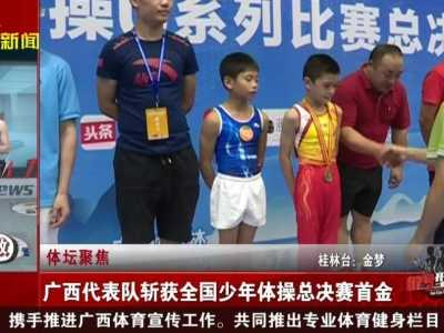 广西代表队斩获全国少年体操总决赛首金 广西体操运动员