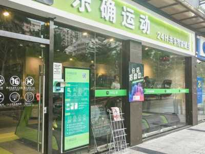 它将给传统健身带来哪些变化 广州健身房成本