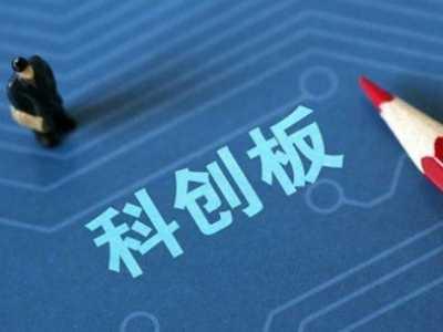 上海科创板就绪 目前科创板发行与交易各技术系统已准备就绪