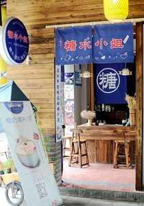 平江路美食照片 苏州平江路特搜17家人气美食小食