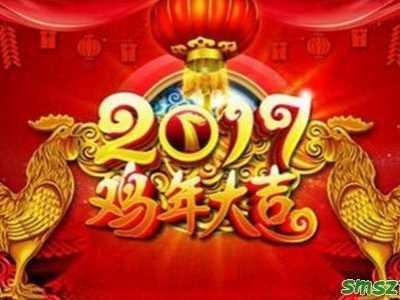 春节祝福语客户 愿我们在2017里合作愉快