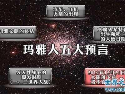 世界末日预言 已发生四件唯独世界末日未发生