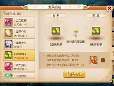 梦幻手游12级宝石 网友实测梦幻西游手游合成9级宝石成功率