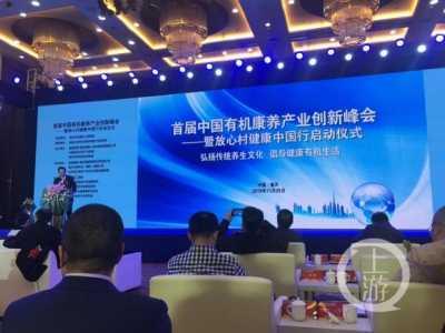 北碚何东健身 首届中国有机康养产业创新峰会在北碚举行