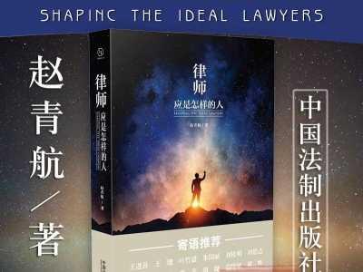 律师执业前 入门书籍