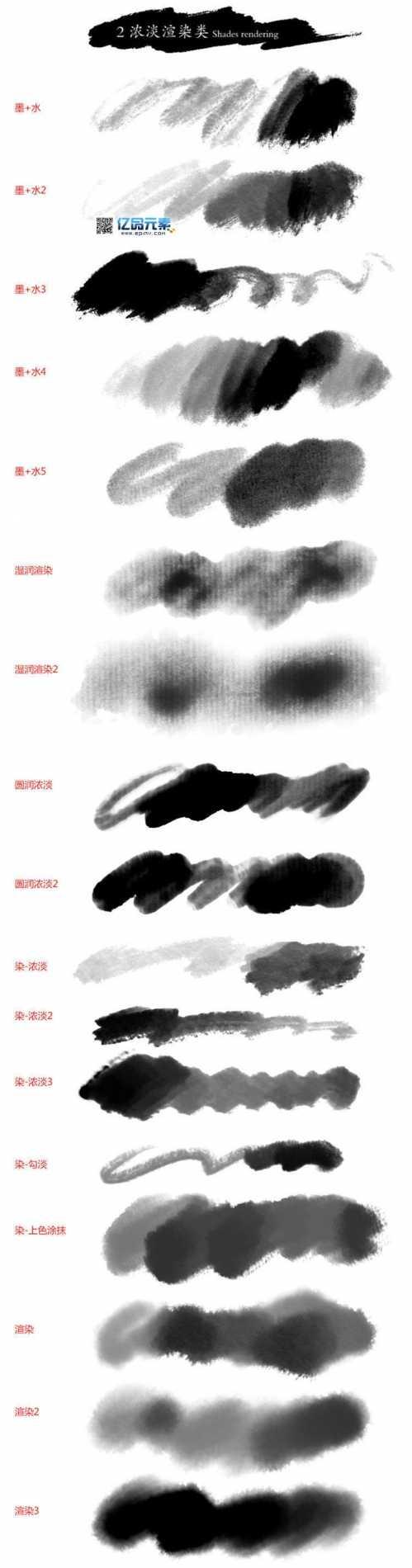 PS灵华水墨画笔6.0+4.0免费版- 画水墨画