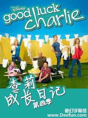 查莉成长日记 查莉成长日记第四季