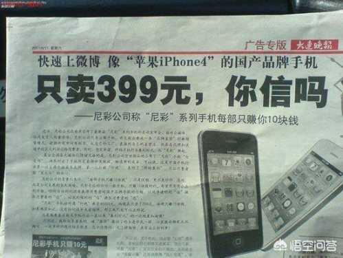 当年风靡一时的山寨iphone如今怎样 尼采手机高仿