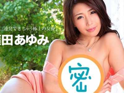 篠田步美番号 篠田步美作品番号1pondo-021016 243封面