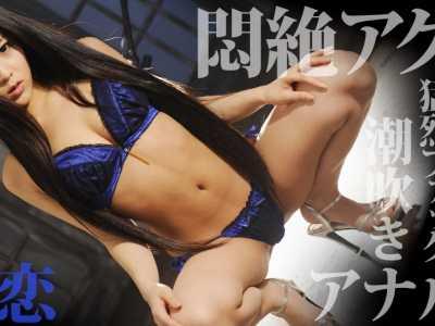 安昙恋最新番号封面 安昙恋番号1pondo-041614 791封面