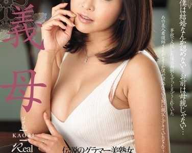 KAORI2018最新作品 KAORI番号jux-270封面